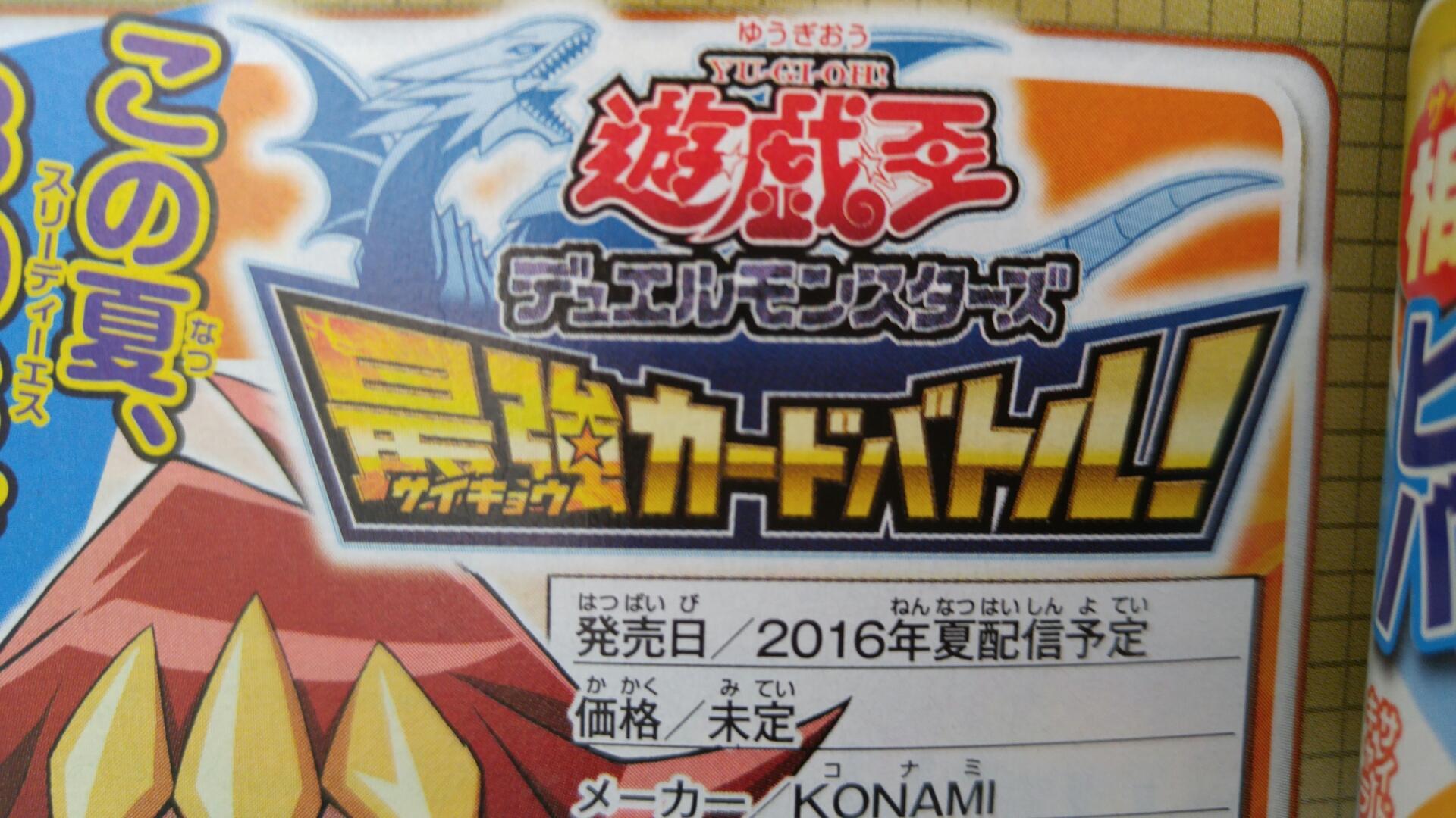 yu gi oh new 3ds game to be called yu gi oh saikyou card battle