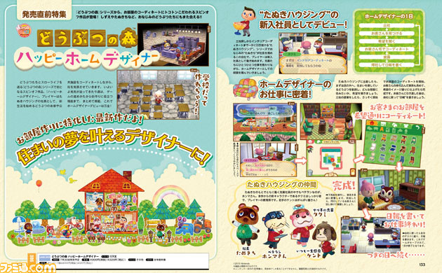 Famitsu previews july 21st splatoon 7th dragon iii for 7 11 happy home designer
