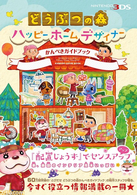 ac happy home designer tv commercials for the amiibo cards guide book japan perfectly nintendo