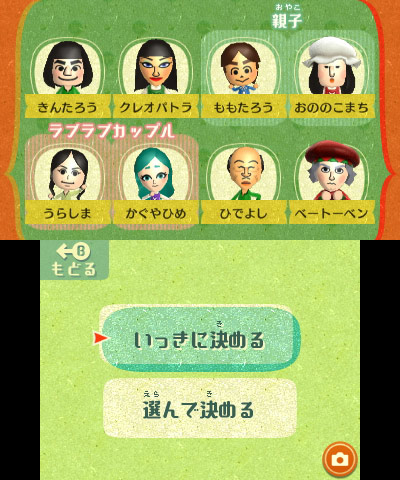 miitopia how to change jobs