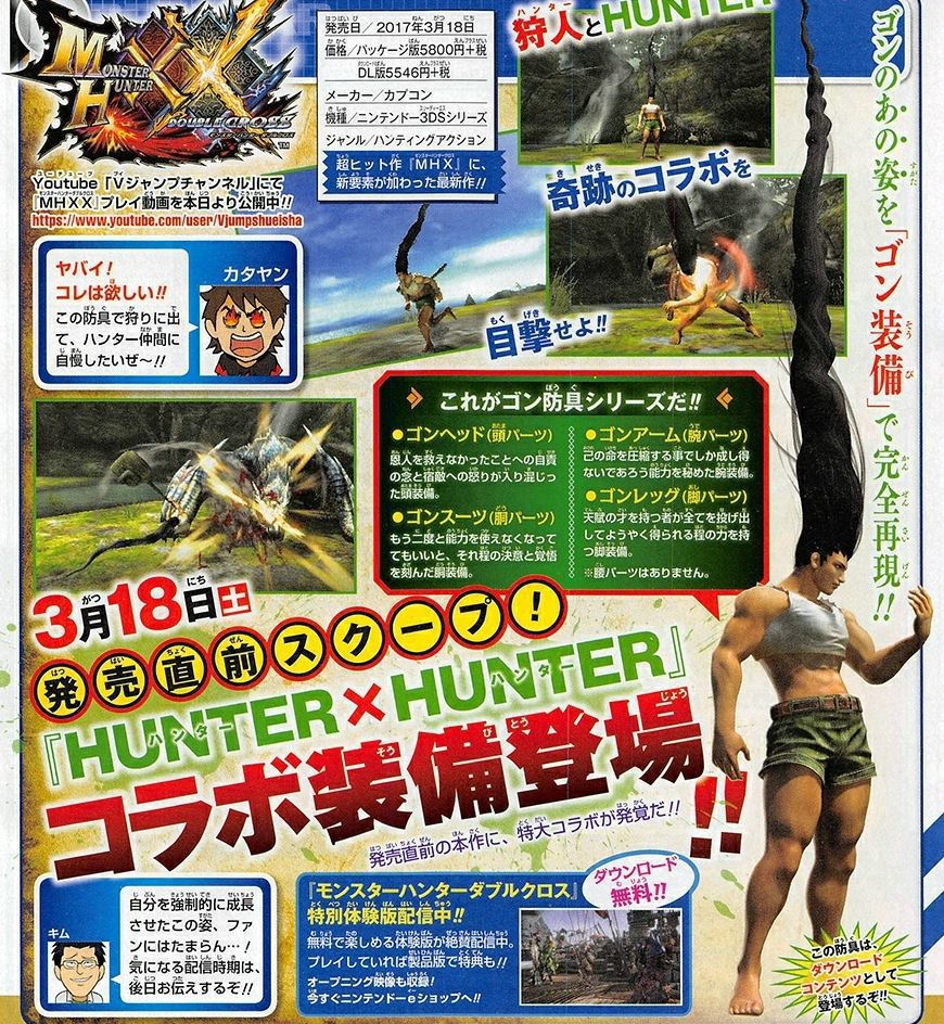 http://www.perfectly-nintendo.com/wp-content/gallery/monster-hunter-xx-09-03-2017/1.jpg