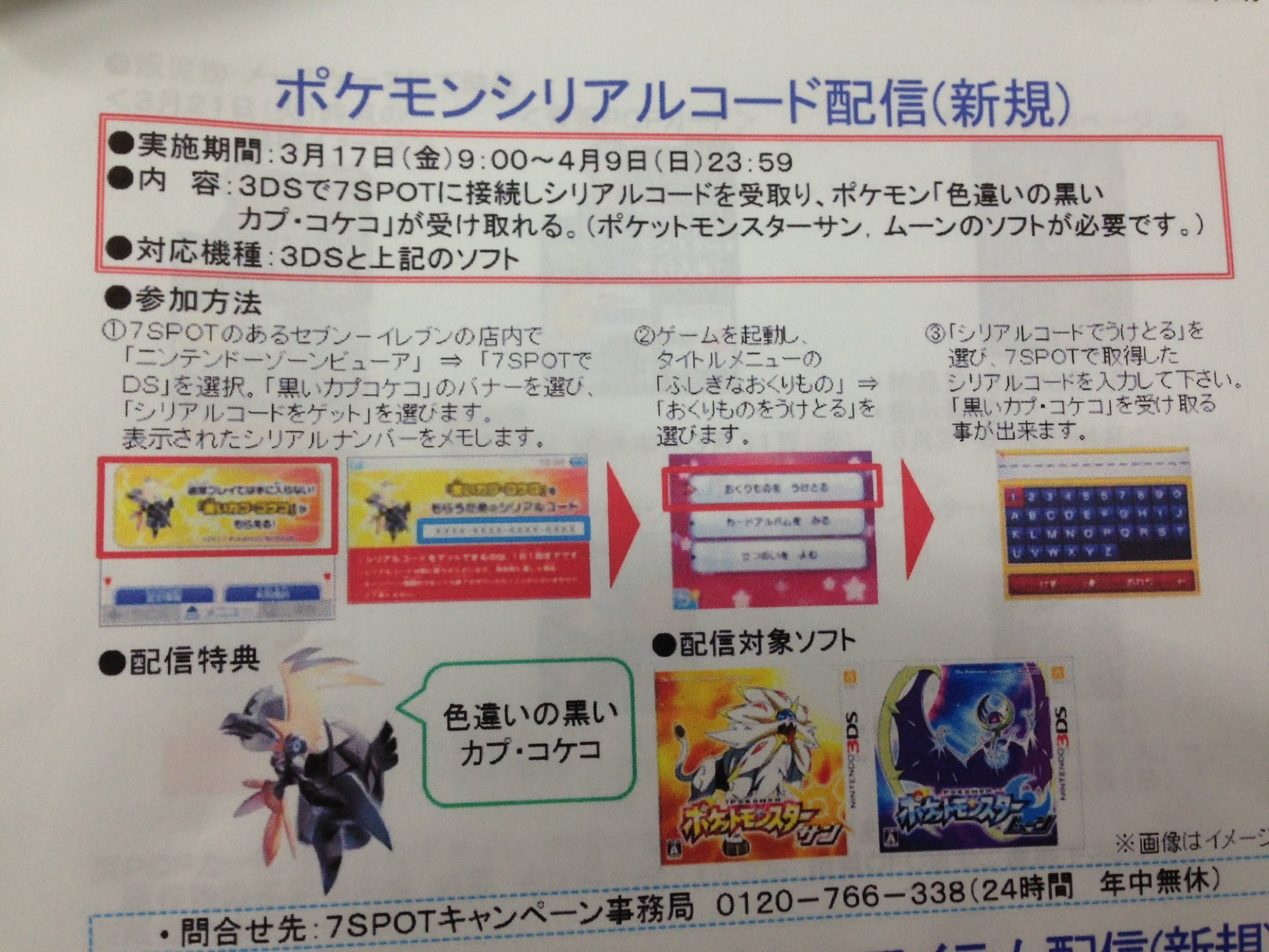 PokéNews (Feb. 27): (Possible) Shiny Tapu Koko distro for Pokémon ...