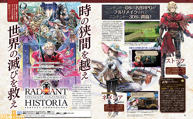 http://www.perfectly-nintendo.com/wp-content/gallery/radiant-historia-perfect-history-famitsu-21-03-2017/1.jpg