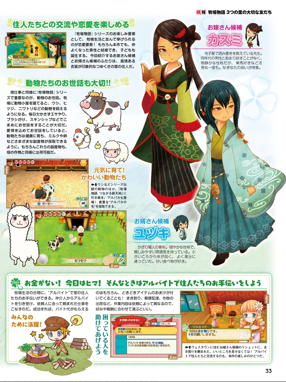 story of seasons trio of towns how to cut crops