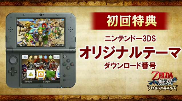 Hyrule Warriors 3DS Theme