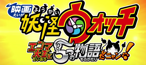 Yo-kai Watch Movie 2