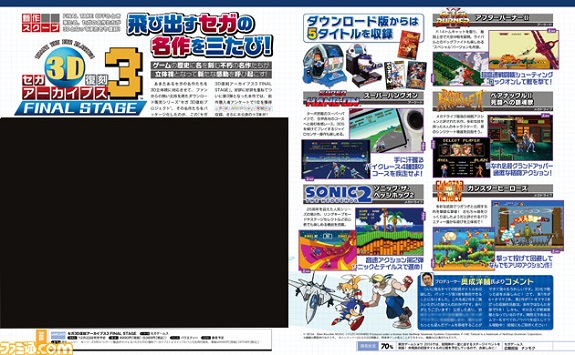 Sega 3d classics collection 3 final stage to be revealed in famitsu
