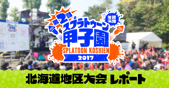 jp news oct 20 super mario new year cards splatoon koshien 2017
