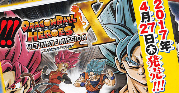 Dragon Ball Heroes: Ultimate Mission X 3DS
