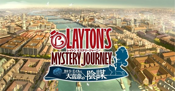 Layton Mystery Journey: Katrielle and the Millionaires Conspiracy