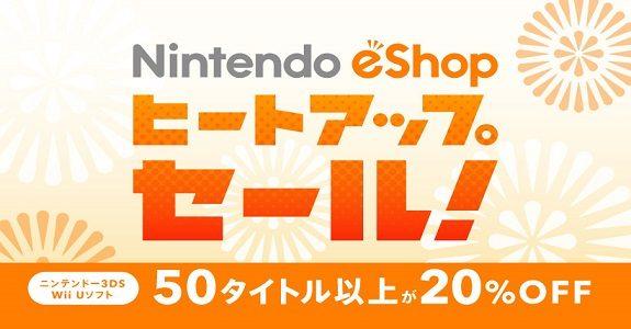 Nintendo eShop Heat Up Sale