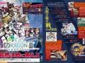 7th Dragon III Famitsu 1