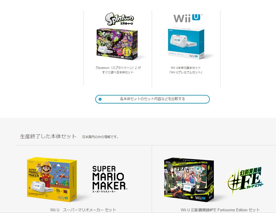 Japan] Wii U: Super Mario Maker Premium Pack discontinued