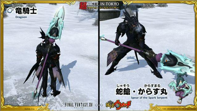 Yo-kai Watch 3: a collaboration with Final Fantasy XIV - Perfectly