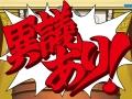 逆転裁判123 成歩堂セレクション_20180910200459