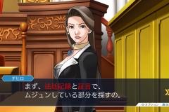 逆転裁判123 成歩堂セレクション_20190121175451