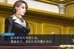 逆転裁判123 成歩堂セレクション_20190118121644