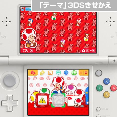 JP Club Nintendo: lots of new goodies added (Mario Kart 8