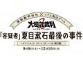 meijimura_title_0616