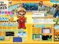 Dengeki Nintendo (11)