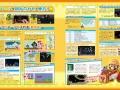 Dengeki Nintendo (13)