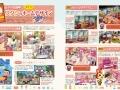 Dengeki Nintendo (19)