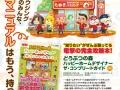 Dengeki Nintendo (22)