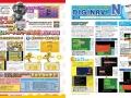 Dengeki Nintendo (35)