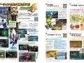 Dengeki Nintendo (39)