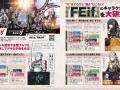 Dengeki Nintendo (7)