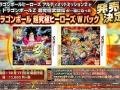 Dragon Ball W Pack