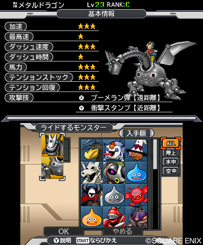 Dragon Quest Monsters Joker 3 Additional Details And Screens For