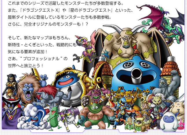Dragon Quest Joker 3 Professional: additional details - Perfectly