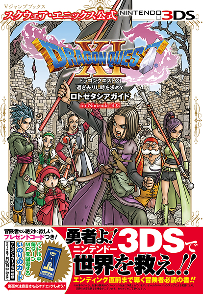 Jp News May 17 Dragon Quest Xi Puzzle Dragons X Perfectly
