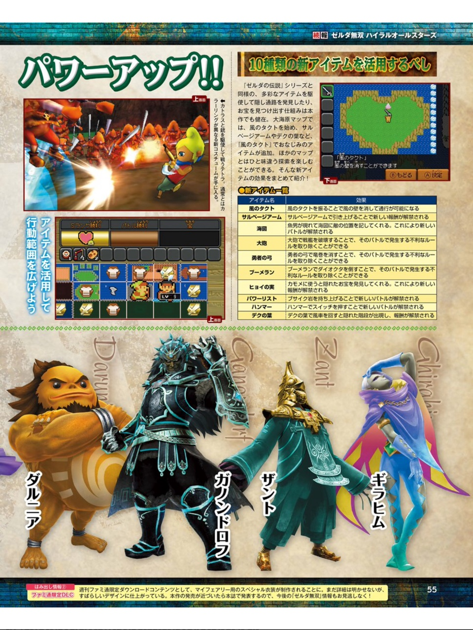 Hyrule Warriors Legends Details Scans From Famitsu My Fairy Adventure Mode Streetpass Perfectly Nintendo