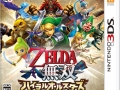 Hyrule Warriors 3DS boxart