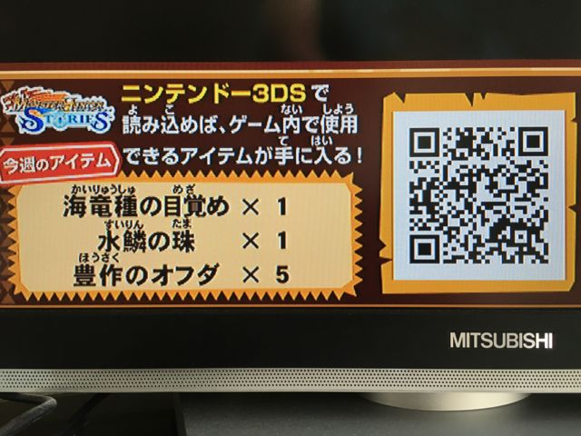 monster hunter stories qr codes 2020