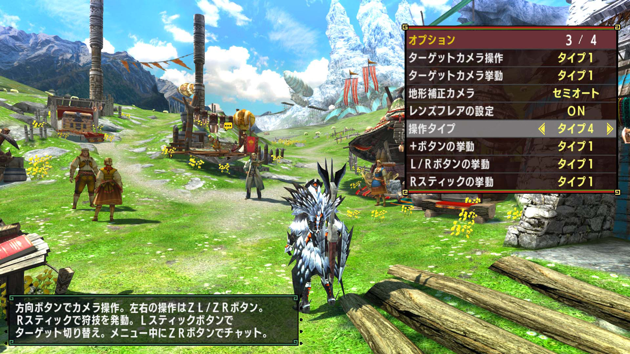 Monster Hunter Generations Ultimate (Switch): Software updates