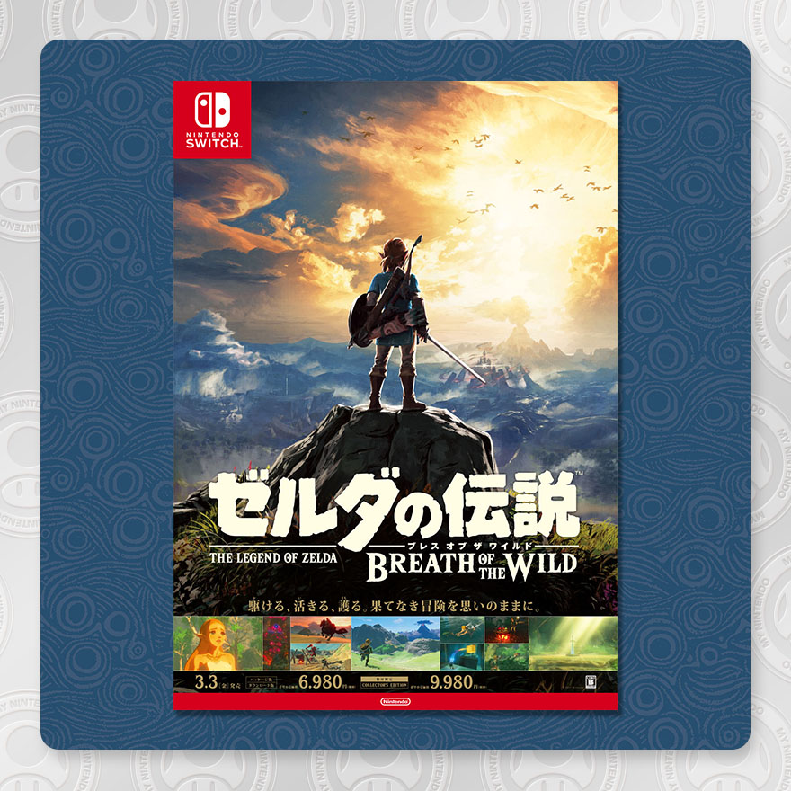 breath of the wild explorers edition black friday