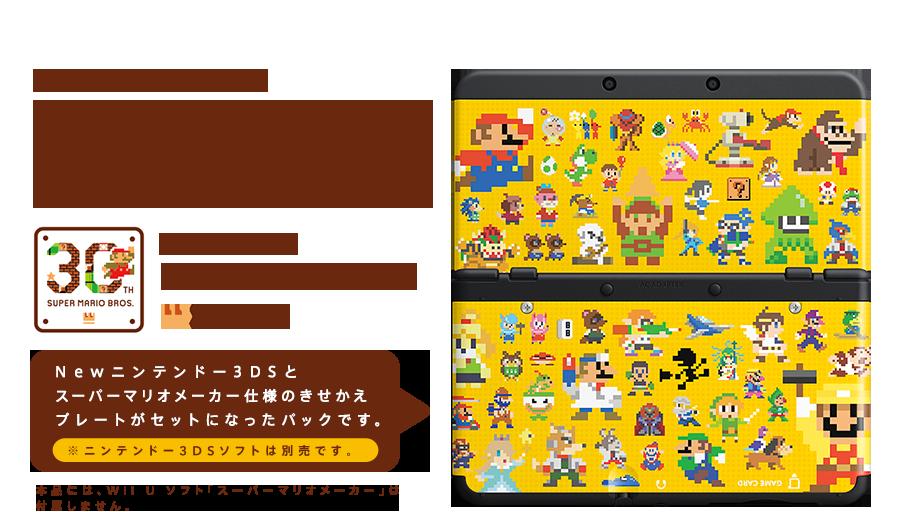 Super Mario Maker 3ds Qr Code