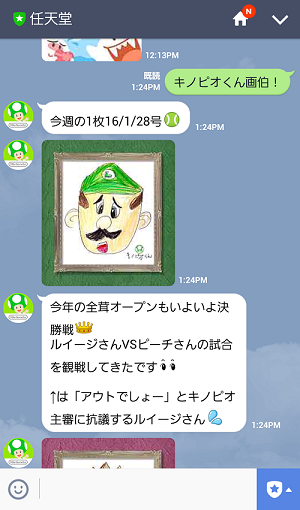 Brief] Nintendo: Super Mario stickers now available on LINE