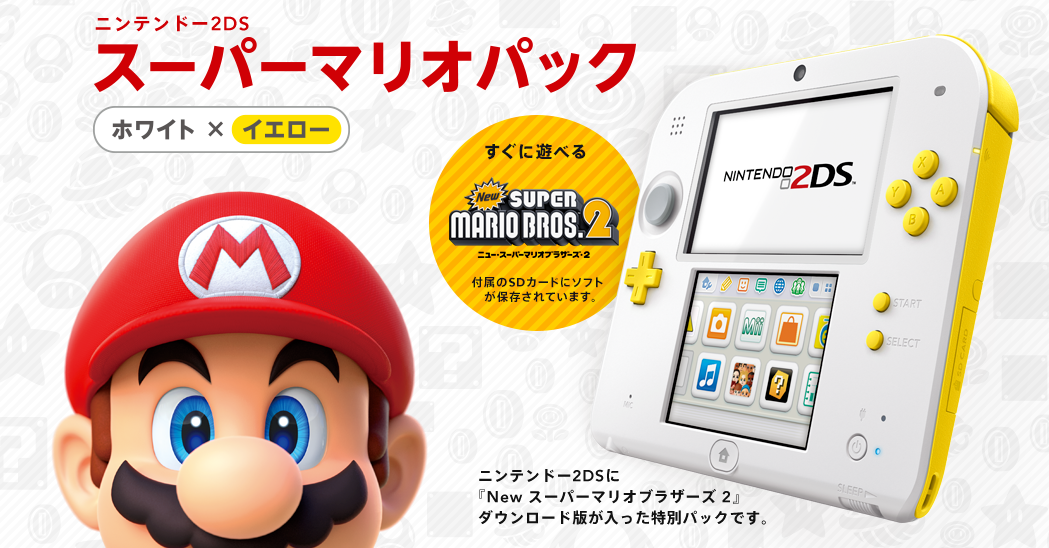 Japan White Yellow 2ds New Super Mario Bros 2 Bundle Out On
