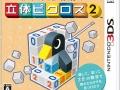 Picross 3D 2 Boxart