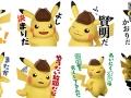 Pikachu stamps