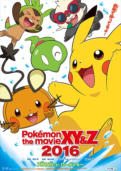 Pokémon news (Dec  15) - Pokémon Shuffle: new stages, 5