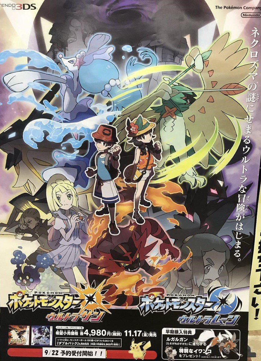Poknews Sept 19 Pokmon Ultra Sun And Moon Pikachu Pokemon 3ds Comes Out On November 17th Worldwide