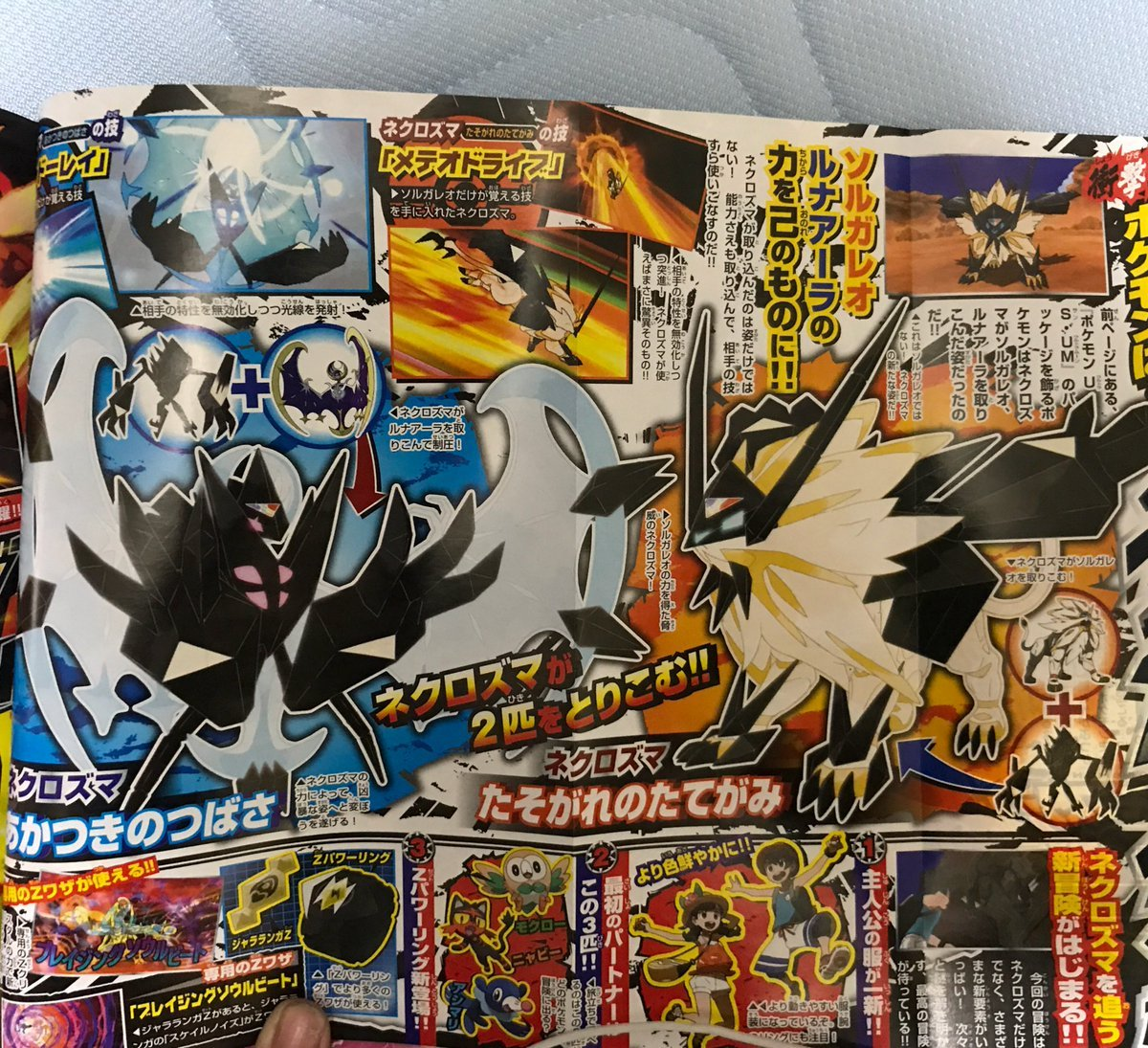 Poknews Sept 12 Round 2 Pokmon Ultra Sun And Moon Pokemon Tournament Dx Us English Nintendo Switch More Details Are Expect To Drop Pretty Soon Either Via Additional Leaks From Corocoro Or The Official Reveal Company But In Mean