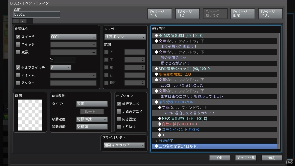 RPG Maker MV: latest set of details and screens (Menu, Title