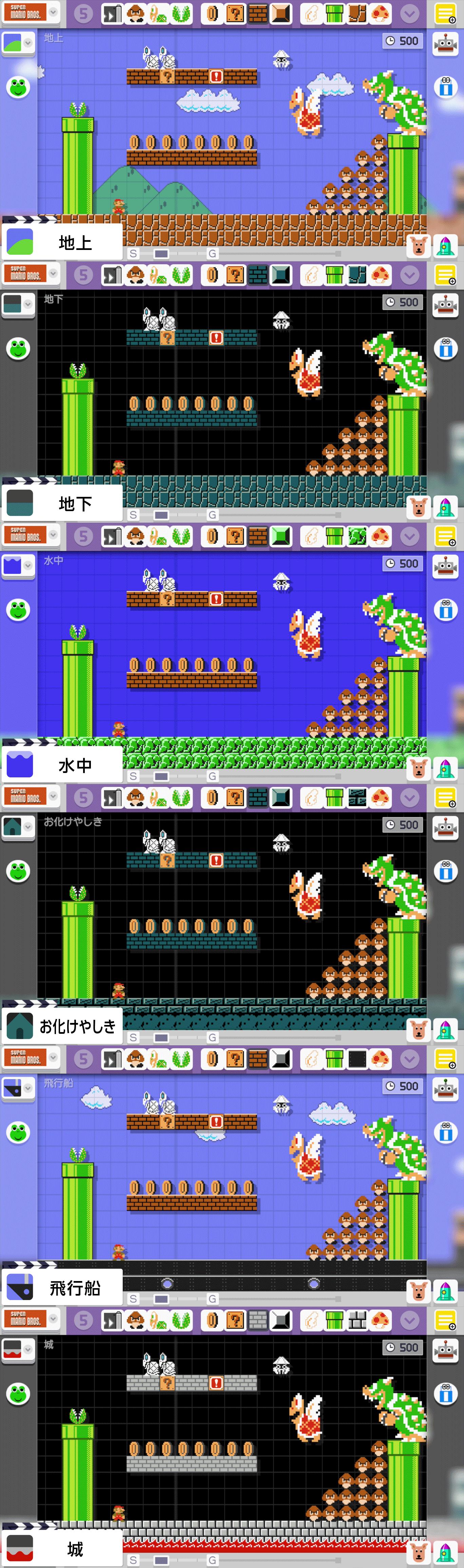Super Mario Maker: overview video, Wii U bundles for Japan, JP website ...