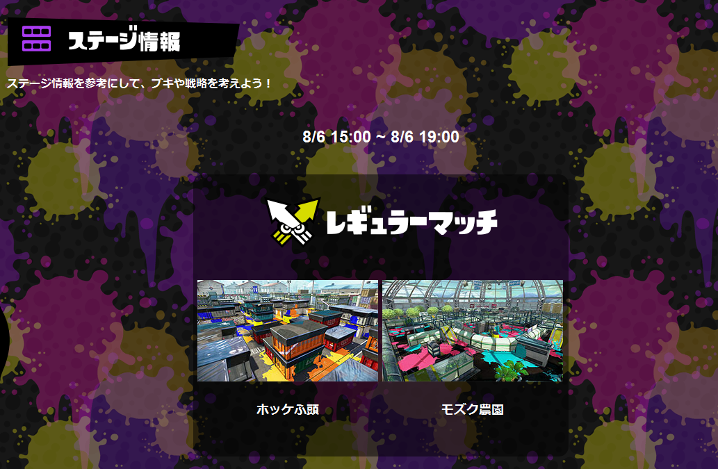 splatoon an official web app with friend list map rotation more